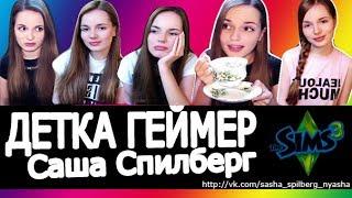 getlinkyoutube.com-Саша Спилберг - Детка геймер #1/ Let's Play Sims 3 (1 часть)