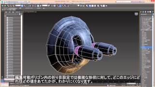 getlinkyoutube.com-Opensubdiv - Extension 1 for Autodesk 3ds Max 2015