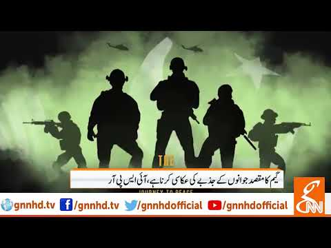 ISPR game is now available on playstore