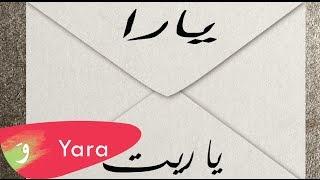 getlinkyoutube.com-Yara - Ya Reit (Lyric Video) / يارا - يا ريت