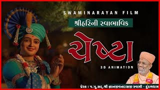 Shree Hari Ni Swabhavik Chesta   Swaminarayan Film   Full Chesta 3d Animation   Chesta Na Pado
