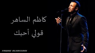 getlinkyoutube.com-Kadim Al Saher Qoulee Ouhibbouka كاظم الساهر- قولي أحبك