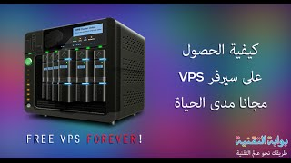 getlinkyoutube.com-كيفية الحصول على سيرفر VPS مجانا مدى الحياة
