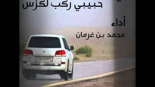 getlinkyoutube.com-شيلة حبيبي ركب لكزس عماني   أداء محمد بن غرمان