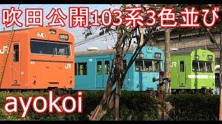 getlinkyoutube.com-さよならあすか・103系3色並び 2016年 吹田総合車両所公開 【4K】