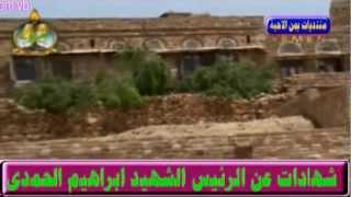 getlinkyoutube.com-منزل الرئيس الشهيد ابراهيم الحمدى  من الداخل
