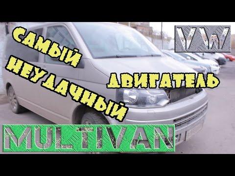 """Самый неудачный двигатель VW. Ремонт """"неремонтируемого"""" Двигателя VW MULTIVAN / TRANSPORTER / AMAROK"""