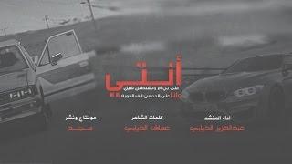 شيلة - انتي على بي ام.. وانا على ددسن..   عبدالعزيز الذيابي [ اصلي - مسرع ] 2016 حصريآ