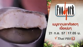 Foodwork  : เมนูจากปลาคังสดๆ เนื้อแน่นๆ  (21 ก.ย. 57)