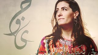 getlinkyoutube.com-هند حامد - والله ما طلعت شمس ولا غربت | Hind Hamed - Wallahi Ma Tala'at Shamson