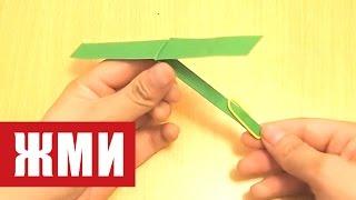 getlinkyoutube.com-Как сделать вертолет из бумаги своими руками