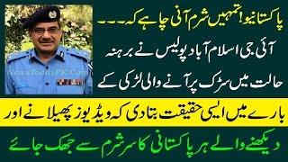islamabad me nangi larki k bare me herat angez khbar ||  dont post videos of such kind