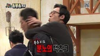 getlinkyoutube.com-[HOT] 세바퀴 - 국민약골 이윤석 감히 UFC 김동현에게 도전 20130406