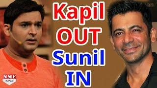 Sony Channel ने Kapil Sharma को निकाला, अब Show को HOST करेंगे Sunil Grover !