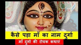 Maa Durga ke naam hi mahima || Kyu bulate hai Maa ko Durga || Maa Durga Stories