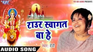 Superhit देवी गीत 2017 - Devi - Raur Swagat Bate - Bhakti Ka Lahrata Sagar - Bhojpuri Devi Geet