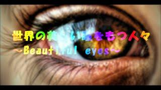 getlinkyoutube.com-世界の美しい瞳を持つ人達
