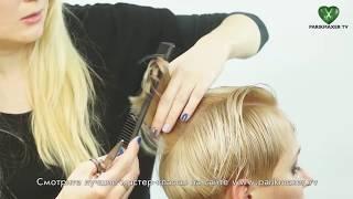 getlinkyoutube.com-Как сделать стрижку коротких волос How to cut women's short hair. parikmaxer tv парикмахер тв