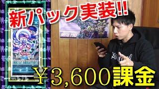 getlinkyoutube.com-【遊戯王デュエルリンクス】新パックの「エイジ・オブ・ディスカバリー」が実装されたので3600円課金した!!【開封】