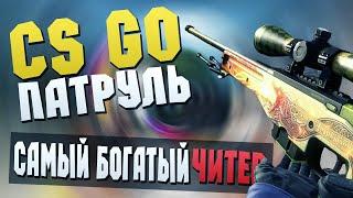 getlinkyoutube.com-САМЫЙ БОГАТЫЙ ЧИТЕР - Ловим читеров (CS:GO Патруль) + Конкурс на ключ Steam
