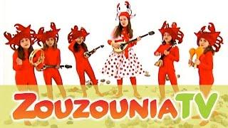 getlinkyoutube.com-Ζουζούνια - Τα Καβουράκια (Official)