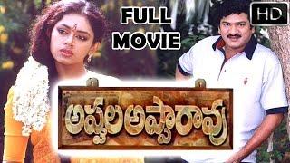 getlinkyoutube.com-Appula Apparao Telugu Full Length Movie || Rajendra Prasad, Shobana || Latest Telugu Movies