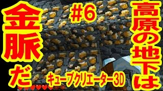 getlinkyoutube.com-#6 高原地下は金脈だ!キューブクリエーター3D実況 3DSマインクラフト系ゲーム