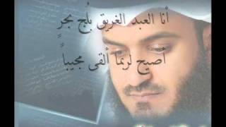 getlinkyoutube.com-مشارى بن راشد العفاسى - أنا العبد