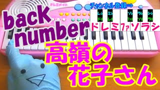 getlinkyoutube.com-1本指ピアノ【高嶺の花子さん】back number 簡単ドレミ楽譜 超初心者向け