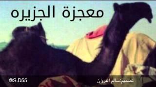 getlinkyoutube.com-شيلة معجزة الجزيره اداء حمد الطويل