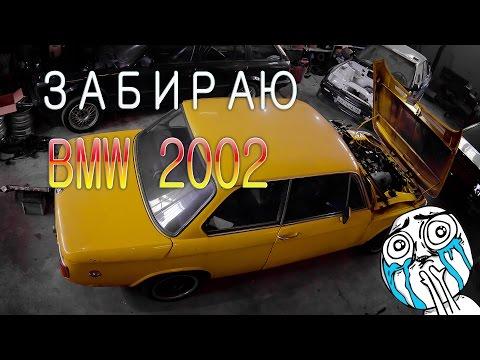 BMW 2002 E10 ставим карбюраторы Solex 40 addhe
