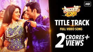 getlinkyoutube.com-Jamai 420 | জামাই ৪২০ | Title Song | Official Video | Ankush | Nusrat | 2015