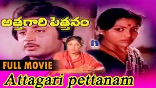 getlinkyoutube.com-Attagari Pettanam Telugu Full Movie || Murali Mohan, Saritha, Shavukaru Janaki