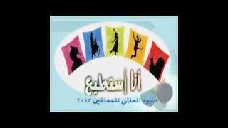 getlinkyoutube.com-تفعيل اليوم العالمي للمعاق في ابتدائية الابناء السادسة /بنات