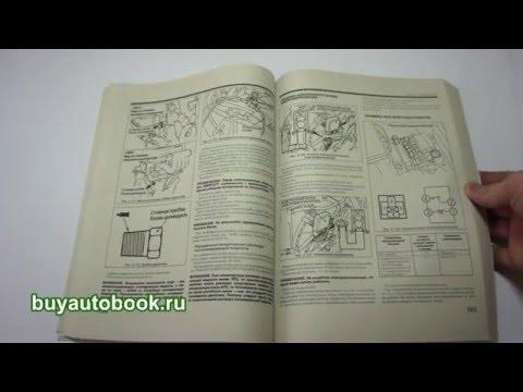 Руководство по ремонту Mitsubishi Lancer | Мицубиси Лансер
