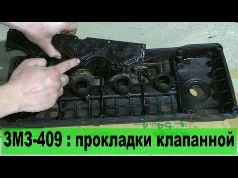 ЗМЗ-409 : замена прокладок клапанной крышки (пример УАЗ Патриот)