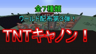 getlinkyoutube.com-【MineCraft】ワールド配布「TNTキャノン」