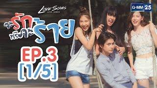 Love Songs Love Series ตอน จะรักหรือจะร้าย EP.3 [1/5]