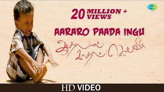 Aararo Paada Ingu | Aadhalal Kadhal Seiveer | Yuvan | Suseenthiran | Manisha Yadav | Tamil |HD Video