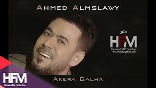getlinkyoutube.com-احمد المصلاوي - اخيراً كالها ( فيديو كليب حصري ) | 2017