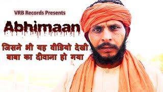 New Haryanvi DJ Song_ Abhimaan   new haryanvi dj bhajan harayanvi 2018