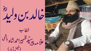 HAZRAT KHALID BIN WALEED |syed zaheer ahmad shah hashmi +923357090806