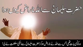 Hazrat Suleman as Se Allah Naraz kiyo Huwa || Islamic Videos || Mehrban Ali