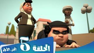 getlinkyoutube.com-مسلسل منصور - الحلقة 8 - لقب مستحق 1 Mansour Cartoon