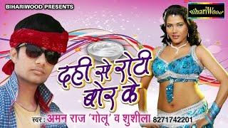 getlinkyoutube.com-दही से रोटी बोर के - Dahi Se Roti Bor Ke - Aman Raj - Bhojpuri Hot Song 2016