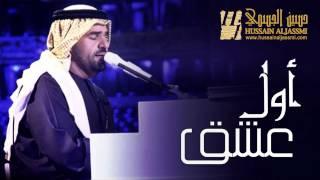 getlinkyoutube.com-حسين الجسمي - أول عشق (النسخة الأصلية)