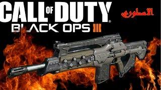 بلاك اوبس 3 | اقوى سلاح باللعبة M8A7
