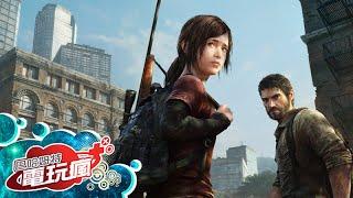 getlinkyoutube.com-【鐵人直播】《最後生還者 The Last of Us 重製版》挑戰最高難度「絕地」全破Part 1