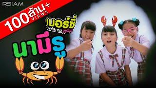 getlinkyoutube.com-นามีรู : เมอร์ซี่ อาร์สยาม จูเนียร์ [Official MV] | Mercy Rsiam