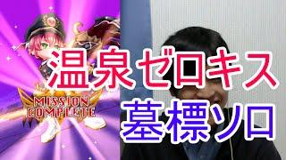 getlinkyoutube.com-実況【白猫プロジェクト】温泉ゼロキス墓標ソロ【☆9協力】